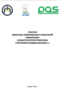 Стратегия  адвокации, коммуникации и социальной мобилизации в области контроля туберкулеза  в Республике Молдова (2018-2020 гг.)