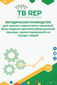 Методическое руководство для оценки нормативно-правовой базы модели противотуберкулезной помощи, ориентированной на нужды людей