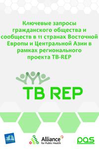 Ключевые запросы гражданского общества и сообществ  в 11 странах Восточной Европы и Центральной Азии в рамках регионального проекта TB-REP