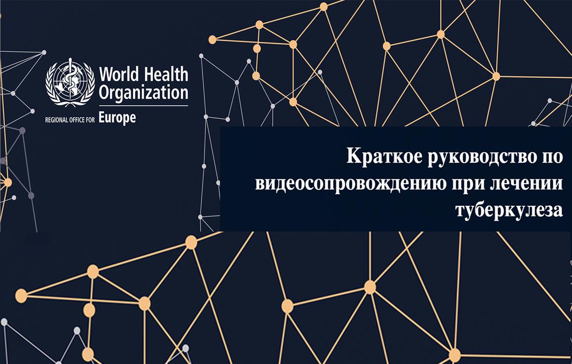 WHO Regional Office for Europeвыпустил краткое руководство по существующих технологиях видео сопровождения при лечении туберкулеза (ВСЛ)