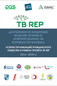 Успехи организаций гражданского общества в рамках проекта TB-REP (2016 – 2018 гг.)