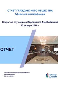 ОТЧЕТ ГРАЖДАНСКОГО ОБЩЕСТВА - Туберкулез в Азербайджане