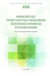 Клинический аудит случаев туберкулеза с множественной лекарственной устойчивостью в Республике Молдова